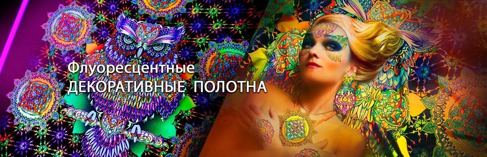 Флуоресцентные фоны и декоративные полотна