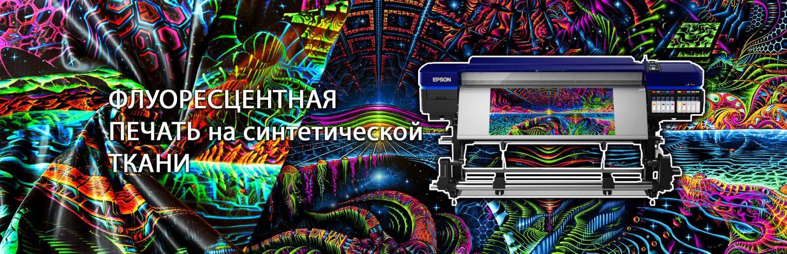 Флуоресцентная печать на ткани