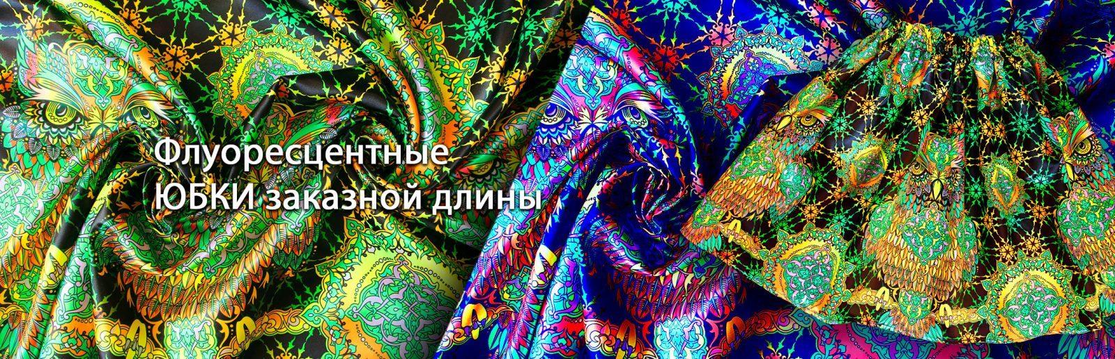 Флуоресцентные юбки