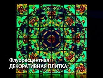 Флуоресцентная керамическая плитка и мозаика