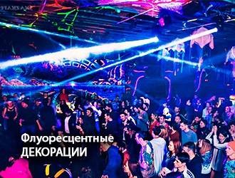 Флуоресцентные декорации для фестивалей и ночных клубов