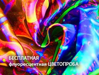 Бесплатная флуоресцентная цветопроба