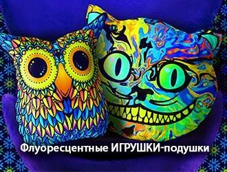 Флуоресцентные подушки-игрушки