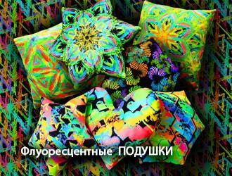Флуоресцентные декоративные подушки
