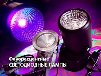 Флуоресцентные светодиодные лампы