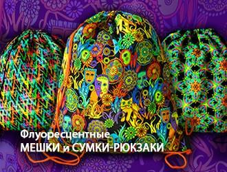 Флуоресцентные мешки, сумки и сумки-рюкзаки