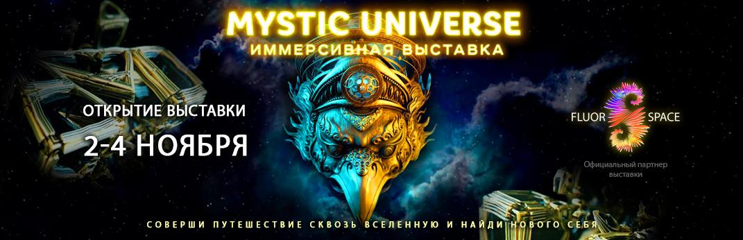 Mystic Universe - новая иммерсивная выставка