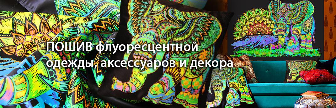пошив флуоресцентной одежды, аксеcсуаров и декора
