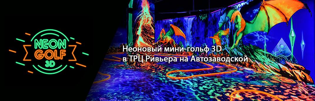 Флуоресцентные 3D декорации для NeonGolf