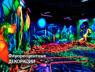 uv active 3D decorations