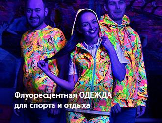 Флуоресцентная одежда для занятий йогой, отдыха и спорта
