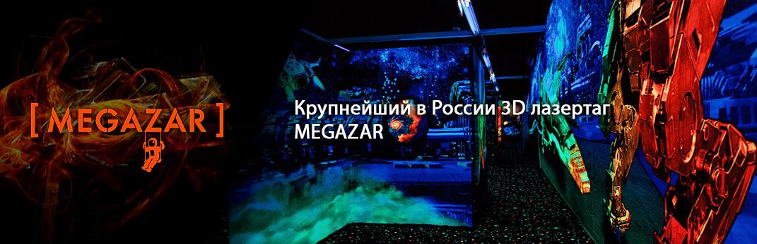 Лазертаг MEGAZAR
