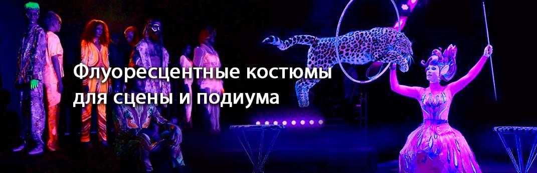Флуоресцентные костюмы для сцены