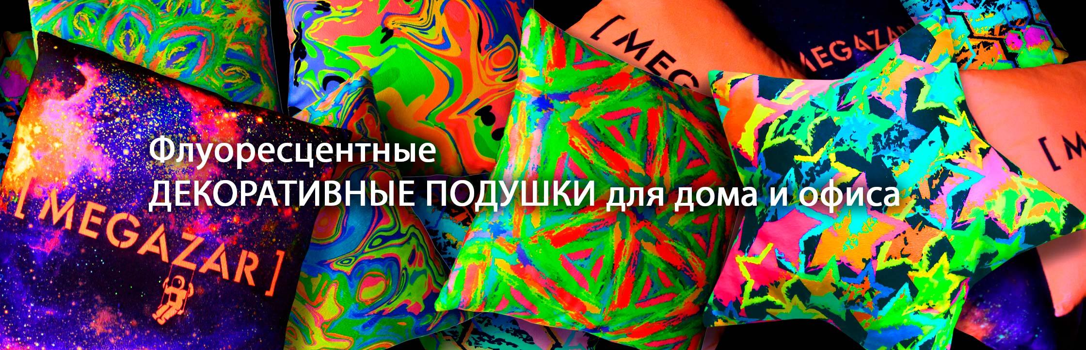 fluorestsentnyie-dekorativnyie-podushki