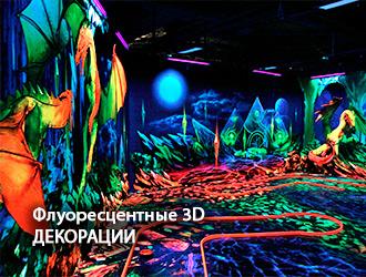 Флуоресцентные 3D декорации
