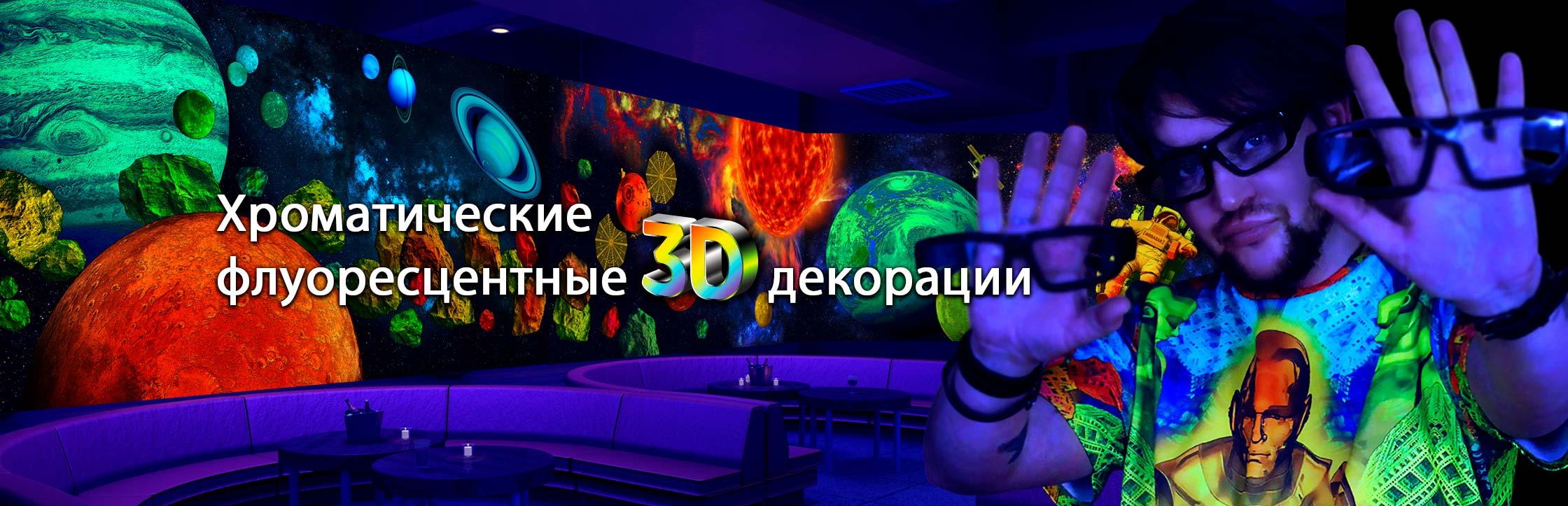 Хроматические 3d декорации