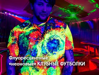 Флуоресцентные футболки для клубов и вечеринок