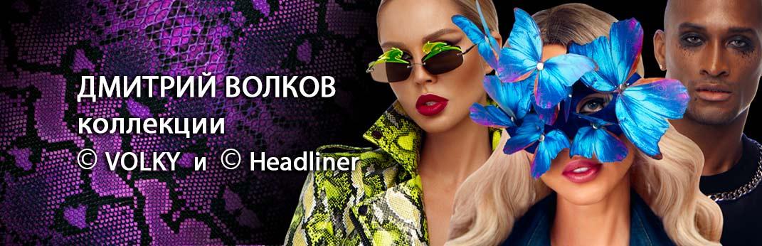 Коллекции бренда VOLKY от Дмитрия Волкова
