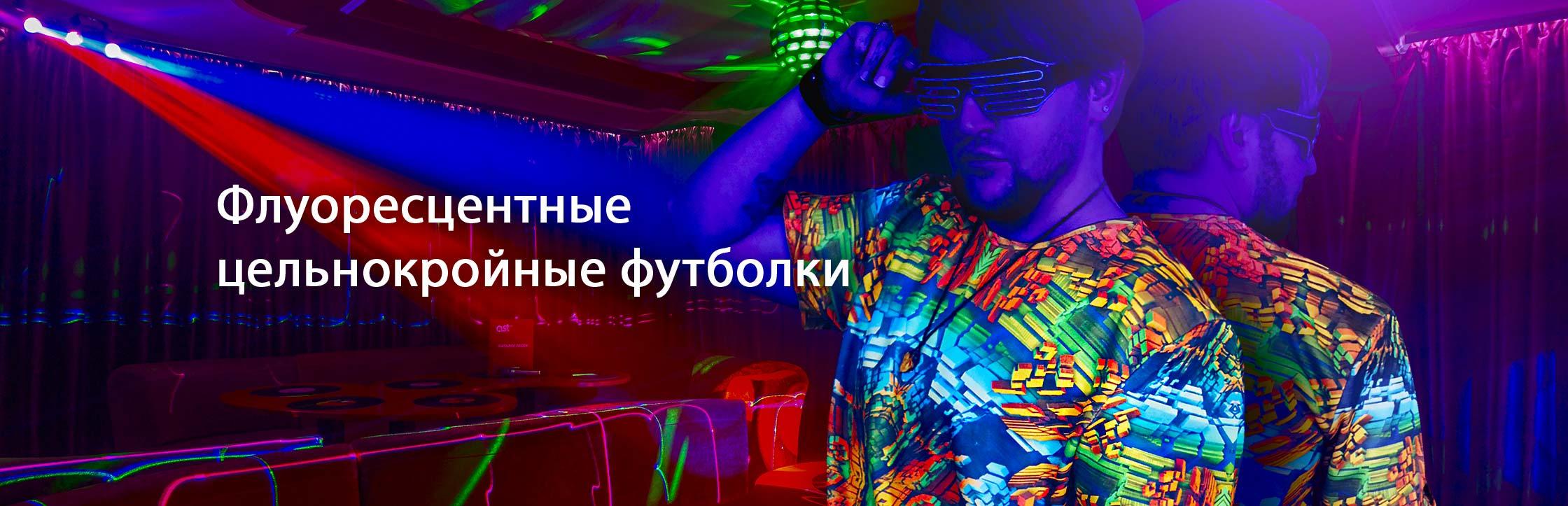 Неоновые флуоресцентные футболки