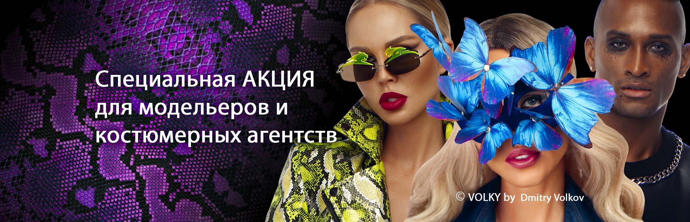 Специальная акция для дизайнеров и костюмерных агентств