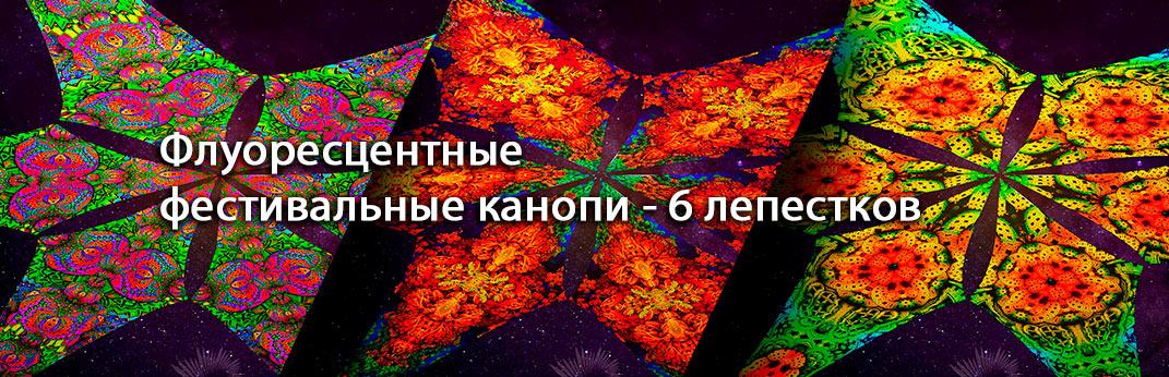Фестивальные декорации канопи 6 лепестков