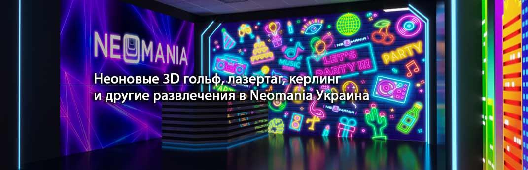 Флуоресцентные неоновые 3D декорации
