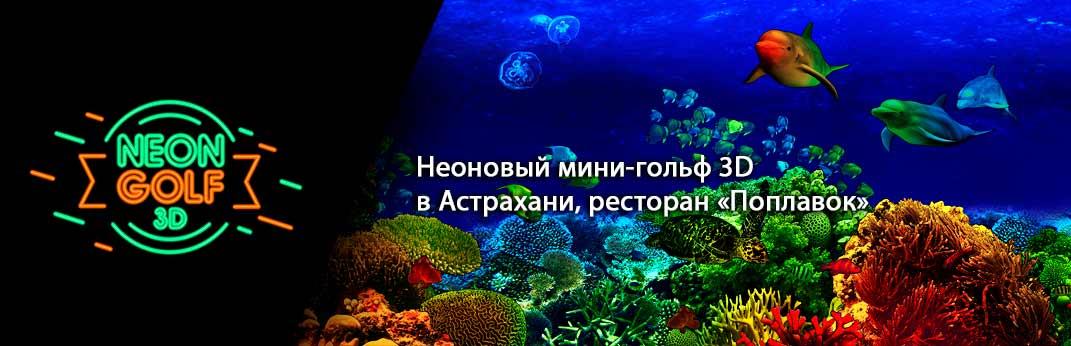 Неоновый мини-гольф 3D в Астрахани